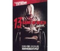 13: GAME OF DEATH (Игра насмерть)