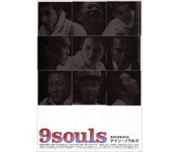 9 SOUL (9 душ)