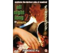 ALL NIGHT LONG 2 (Всю ночь напролёт 2)