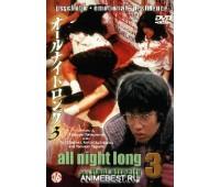ALL NIGHT LONG 3 (Всю ночь напролёт 3)