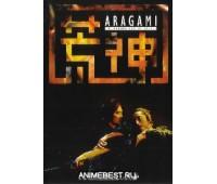 ARAGAMI (Арагами)
