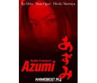 AZUMI (Азуми)