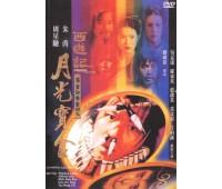 A CHINESE ODYSSEY :PANDOR`S BOX (Китайская одиссея:Ящик Пандоры)