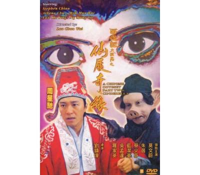 A CHINESE ODYSSEY 2:Cinderella (Китайская Одиссея 2:Золушка)