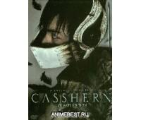 CASSHERN (Кассерн)
