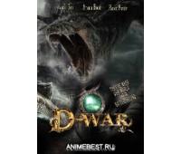 D-WAR (Война Динозавров)