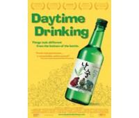 DAYTIME DRINKING (Дневное пьянство)