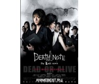 DEATH NOTE 2 (Тетрадь смерти 2)