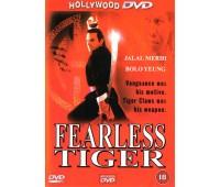 FEARLESS TIGER (Бесстрашный Тигр)