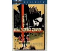 FEMALE CONVICT SCORPION JAILHOUSE 41 (Скорпион: Барак № 41)