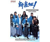 SHINSENGUMI:LAST DAYS OF THE SHOGUNATE (Последнии дни Сёгуната)