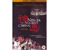 NINJA IN ANCIENT CHINA (Ниндзя в древнем Китае)