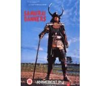 SAMURAI BANNERS (Знамёна самураев)