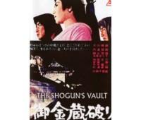 SHOGUN`S VAULT