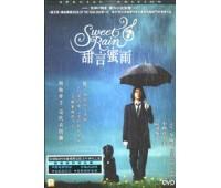 SWEET RAIN (Сладкий Дождь)