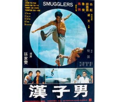 SMUGGLERS (Контрабандисты)