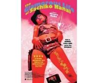 GLAMOROUS LIFE SACHIKO HANAI (Гламурная жизнь Сачико)
