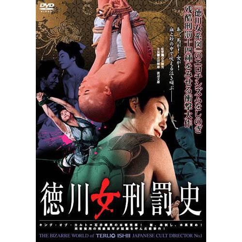 Фильмах пытки японок в
