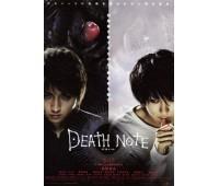 DEATH NOTE (Тетрадь смерти)