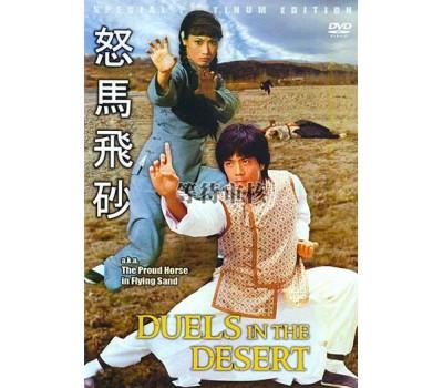 DUEL IN THE DESERT (Дуэль в пустыне)