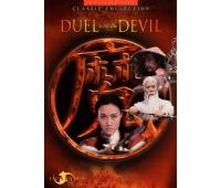DUEL WITH DEVIL (Дуэль с Дьяволом)