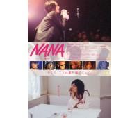NANA (Нана)